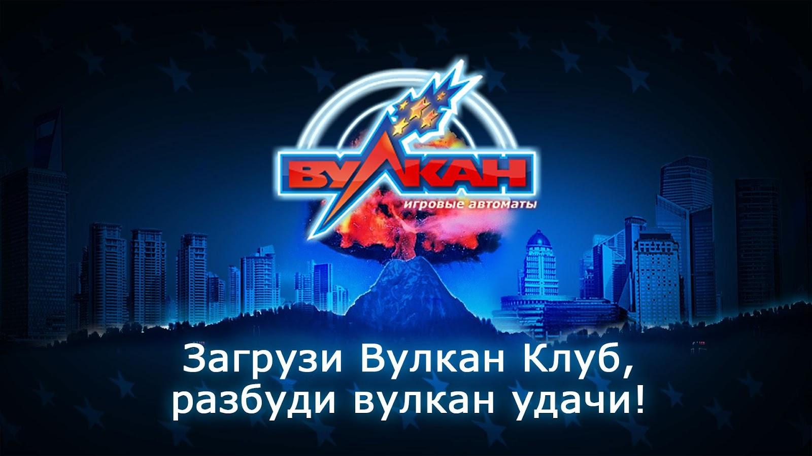 вулкан клуб онлайн